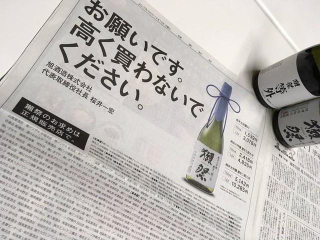 Quảng cáo ngược đời của công ty sake nổi tiếng nhất Nhật Bản: Mua ít rượu thôi! - Ảnh 2.