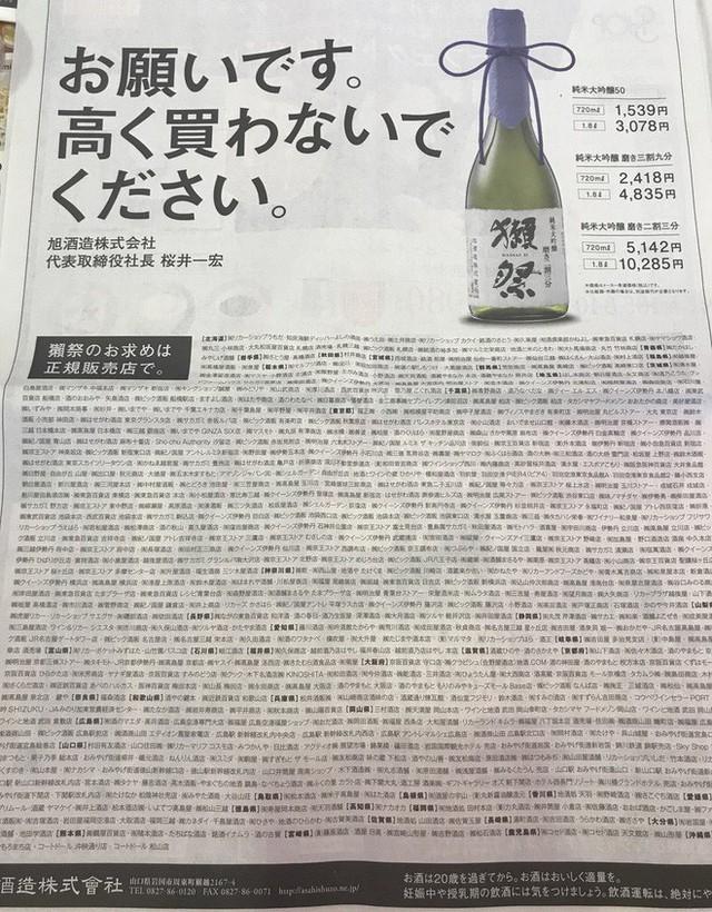Quảng cáo ngược đời của công ty sake nổi tiếng nhất Nhật Bản: Mua ít rượu thôi! - Ảnh 3.