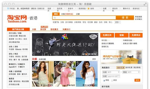 Giao diện mua hàng Taobao