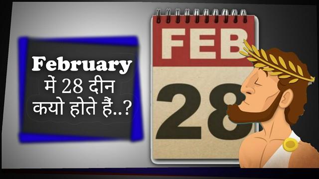 Hỏi dễ nhưng đố bạn biết: Vì sao tháng Hai lại chỉ có 28 ngày? - Ảnh 3.
