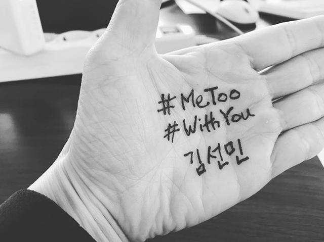 Toàn cảnh chiến dịch #MeToo: Khi một hashtag có sức mạnh lay chuyển cả Hàn Quốc - Ảnh 30.