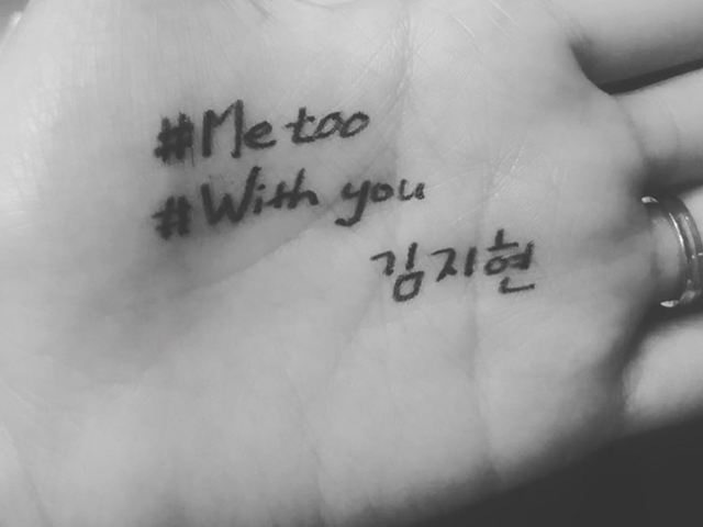 Toàn cảnh chiến dịch #MeToo: Khi một hashtag có sức mạnh lay chuyển cả Hàn Quốc - Ảnh 31.