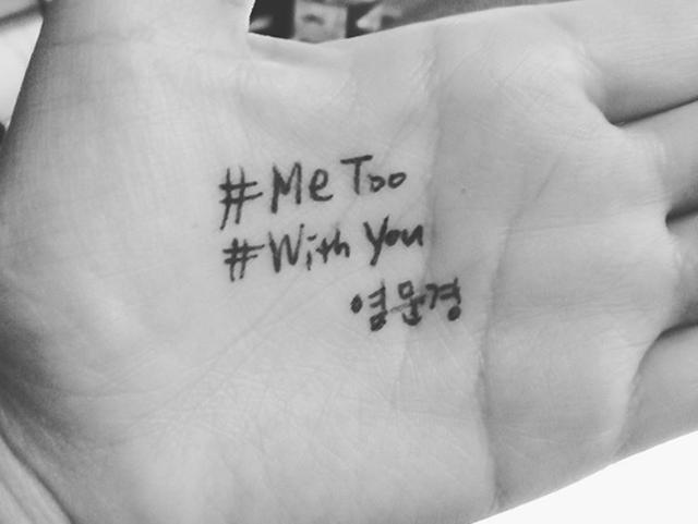Toàn cảnh chiến dịch #MeToo: Khi một hashtag có sức mạnh lay chuyển cả Hàn Quốc - Ảnh 32.