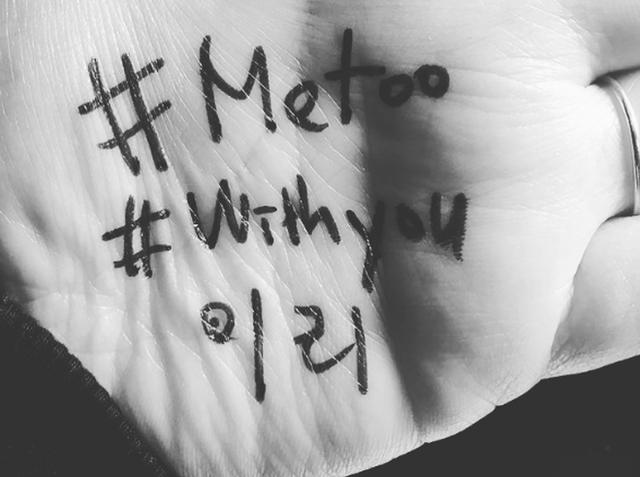 Toàn cảnh chiến dịch #MeToo: Khi một hashtag có sức mạnh lay chuyển cả Hàn Quốc - Ảnh 33.
