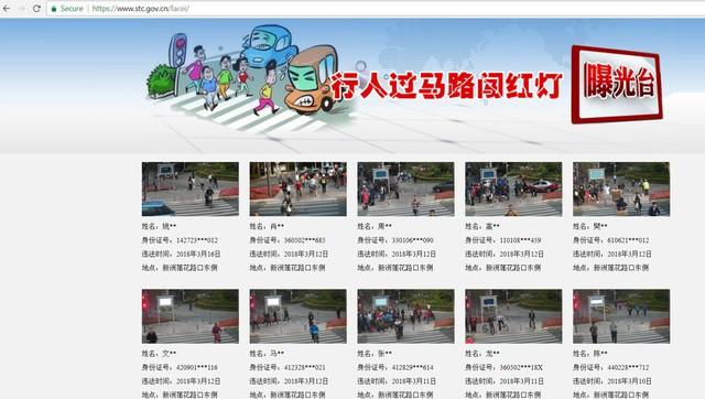 Hệ thống quét nhận diện mặt 1,4 tỷ dân chỉ trong 1 giây cho phép Trung Quốc phạt nặng cả người đi bộ sai luật - Ảnh 2.