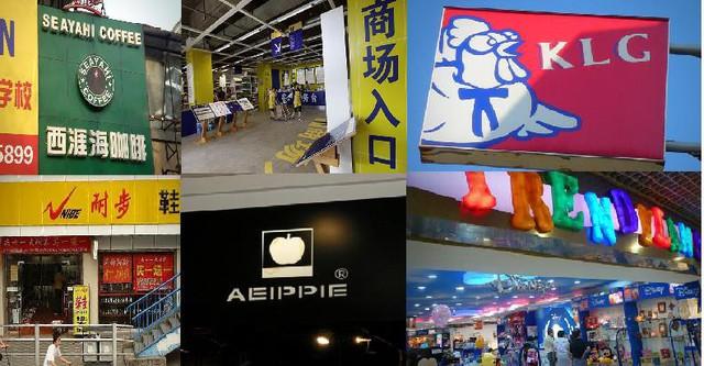 """Từ kinh nghiệm gia công hàng hiệu, các nhà xưởng Trung Quốc chuyển sang kinh doanh hàng """"chất lượng"""" với giá bình dân - Ảnh 2."""
