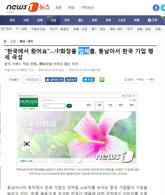 Truyền thông Hàn nghi ngờ Mumuso giả danh thương hiệu của Hàn Quốc, lừa dối người tiêu dùng Việt - Ảnh 7.
