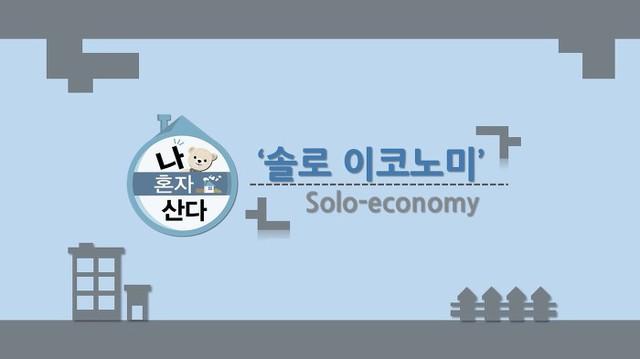 Khi cô đơn trở thành trào lưu tại Hàn Quốc - Ảnh 3.