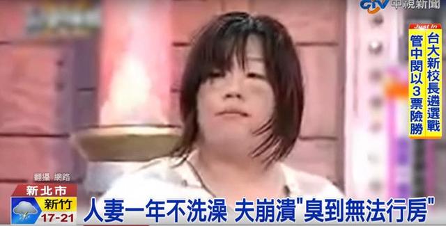 Đài Loan: Chồng quyết định ly hôn vì vợ quá bẩn, cả năm mới tắm 1 lần - Ảnh 1.