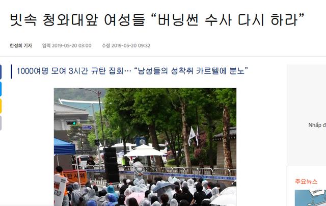 Hơn 1.700 người xếp hàng dài đội mưa biểu tình trước dinh Tổng thống, phẫn nộ vì vụ bê bối Burning Sun và Seungri - Ảnh 1.