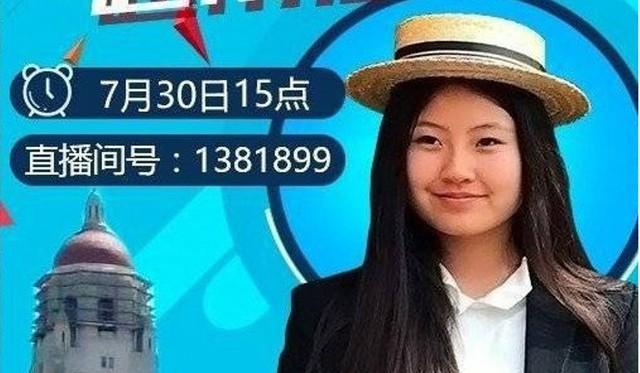 Ái nữ Trung Quốc livestream tự hào 'học hành chăm chỉ giúp tôi vào Standford', 2 năm sau cha mẹ cô bị phanh phui đã chi tới 6,5 triệu USD để chạy trường - Ảnh 1.