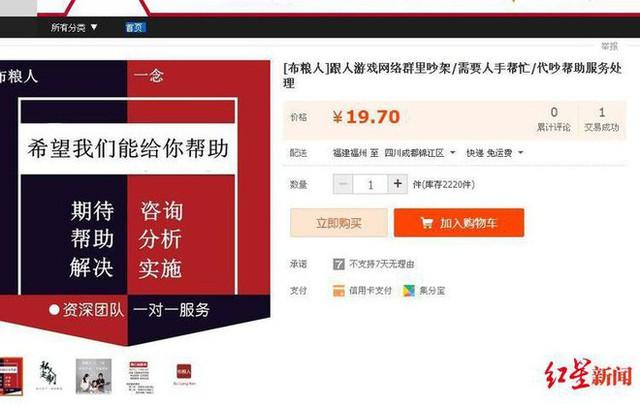 Mệt mỏi vì cãi nhau? Có thể lên Taobao thuê chuyên gia để tranh luận hộ - Ảnh 1.