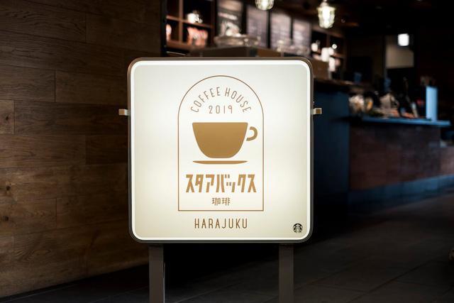 Nhật Bản chuyển từ thời Bình Thành sang Lệnh Hoà, Starbucks lột xác đến mức không ai nhận ra - Ảnh 2.