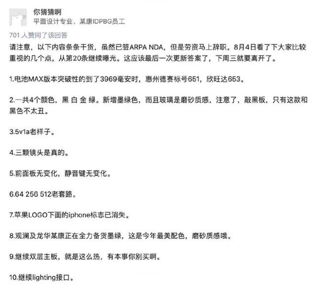 Lộ thêm nhiều thông tin về iPhone 11 từ một nhân viên Foxconn: thêm màu xanh lá cây tối, phủ lớp mờ chống bám vân tay - Ảnh 2.