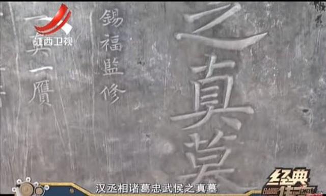 Bí ẩn về ngôi mộ thật của Gia Cát Lượng: Lời giải ẩn trong bức họa 200 tuổi - Ảnh 3.