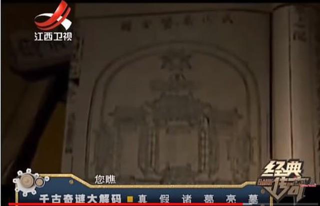 Bí ẩn về ngôi mộ thật của Gia Cát Lượng: Lời giải ẩn trong bức họa 200 tuổi - Ảnh 4.