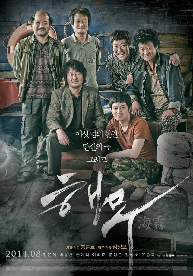 Góc khuất sau hào quang của đạo diễn Ký Sinh Trùng Bong Joon Ho: Từ tai bay vạ gió quấy rối tình dục cùng Won Bin cho tới người đàn ông vàng của điện ảnh Hàn Quốc - Ảnh 5.