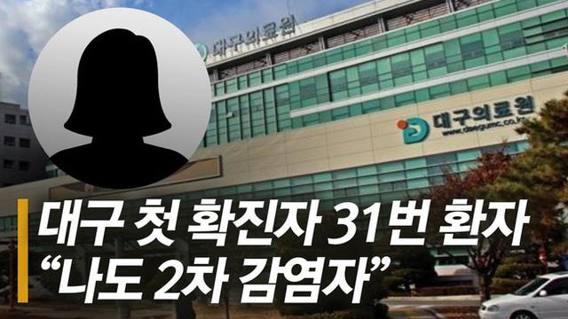 Bệnh nhân siêu lây nhiễm ở Hàn Quốc lần đầu tiên lên tiếng sau khi khiến hơn 9.000 tín đồ Shincheonji có nguy cơ nhiễm Covid-19 - Ảnh 1.