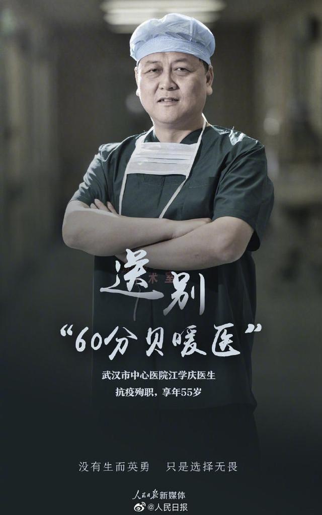 Giám đốc Bệnh viện Trung ương Vũ Hán qua đời vì nhiễm virus corona - Ảnh 1.