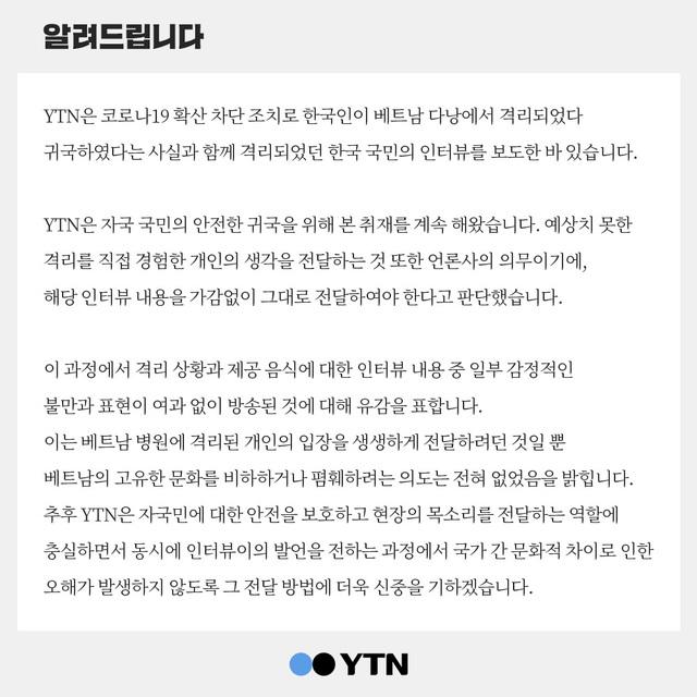 Nhà đài Hàn Quốc chính thức lên tiếng về vụ 20 du khách chê bánh mỳ Việt Nam: Chúng tôi chỉ định truyền đạt nguyên xi lập trường của những cá nhân bị cách ly... - Ảnh 3.