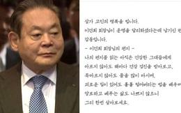 """Đang được lan truyền rộng rãi nhưng đây mới là sự thật về """"bức thư cuối cùng"""" của cố Chủ tịch tập đoàn Samsung"""