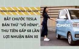 Hãng sản xuất mẫu ô tô điện giá bằng 1 chiếc SH: Lãi chỉ 13,7 USD/xe nhưng thu 184 triệu USD nhờ bán sản phẩm 'vô hình'