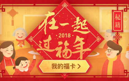 Độc chiêu của Jack Ma: Lì xì cả trăm triệu USD cho khách hàng, chỉ mua sắm được trên Taobao, chẳng ai nỡ chuyển sang shopping ở chỗ khác!